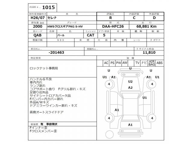 Import and buy NISSAN SERENA 2014 from Japan to Nairobi, Kenya