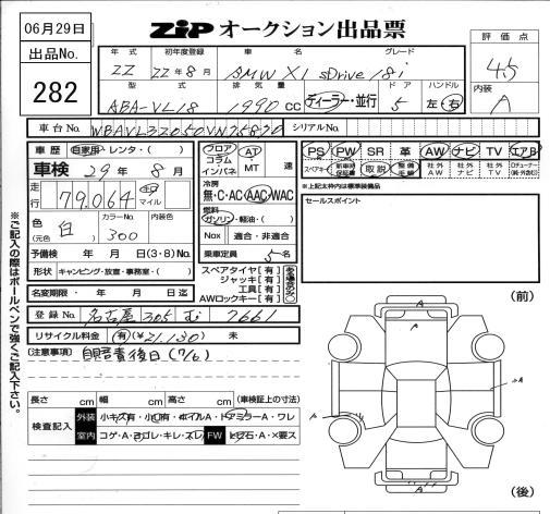 Buy/import BMW BMW X1 (2010) to Kenya from Japan auction on smart car diagrams, mercedes-benz parts diagrams, mopar diagrams, honda motorcycle diagrams, toyota diagrams, john deere tractor diagrams, chevrolet diagrams, ac diagrams, saab diagrams, dodge 4x4 diagrams, ford diagrams, automotive diagrams, jeep diagrams, kenworth diagrams, freightliner diagrams, volkswagen diagrams, corvette diagrams, kymco diagrams, volvo diagrams, evinrude diagrams,