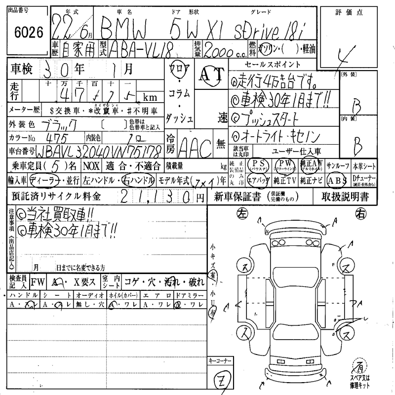 Buy/import BMW BMW X1 (2010) to Kenya, Uganda, Tanzania from Japan on ford diagrams, automotive diagrams, kenworth diagrams, volvo diagrams, honda motorcycle diagrams, kymco diagrams, toyota diagrams, corvette diagrams, mopar diagrams, saab diagrams, evinrude diagrams, dodge 4x4 diagrams, volkswagen diagrams, mercedes-benz parts diagrams, chevrolet diagrams, freightliner diagrams, smart car diagrams, ac diagrams, jeep diagrams, john deere tractor diagrams,