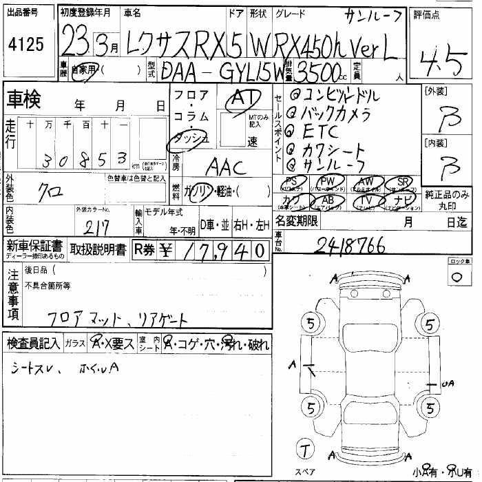 buy import lexus rx 2011 to kenya from japan auction rh carimports co ke Lexus Brake Light Wiring Lexus Car Sketch