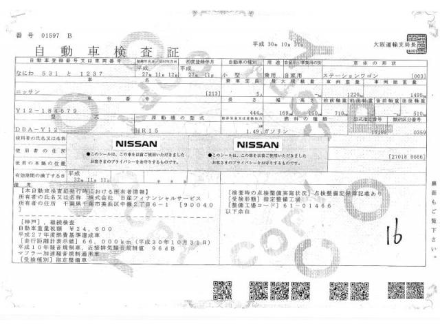 Import and buy NISSAN WINGROAD 2015 from Japan to Nairobi, Kenya