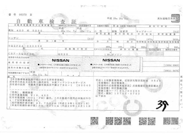 Import and buy NISSAN ATLAS 2014 from Japan to Nairobi, Kenya