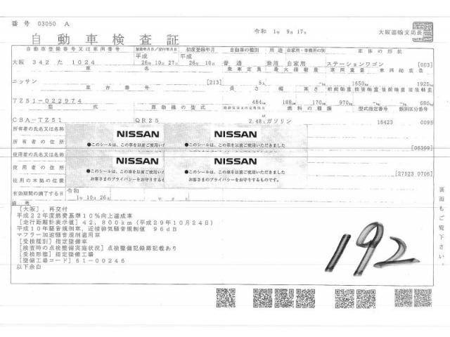 Import and buy NISSAN MURANO 2014 from Japan to Nairobi, Kenya