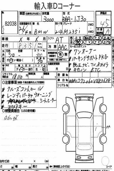 Buy/import BMW 2 SERIES (2014) to Kenya from Japan auction on ford diagrams, automotive diagrams, kenworth diagrams, volvo diagrams, honda motorcycle diagrams, kymco diagrams, toyota diagrams, corvette diagrams, mopar diagrams, saab diagrams, evinrude diagrams, dodge 4x4 diagrams, volkswagen diagrams, mercedes-benz parts diagrams, chevrolet diagrams, freightliner diagrams, smart car diagrams, ac diagrams, jeep diagrams, john deere tractor diagrams,