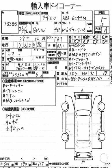Buy/import BMW M6 (2014) to Kenya from Japan auction on ford diagrams, automotive diagrams, kenworth diagrams, volvo diagrams, honda motorcycle diagrams, kymco diagrams, toyota diagrams, corvette diagrams, mopar diagrams, saab diagrams, evinrude diagrams, dodge 4x4 diagrams, volkswagen diagrams, mercedes-benz parts diagrams, chevrolet diagrams, freightliner diagrams, smart car diagrams, ac diagrams, jeep diagrams, john deere tractor diagrams,